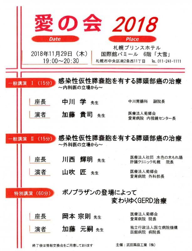 平成30年11月29日(木) 「愛の会2018」において、加藤院長が講演