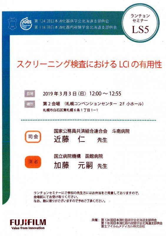 平成31年3月3日(日) 「第124回日本消化器病学会北海道支部・第118回日本消化器内視鏡学会北海道支部合同支部例会ランチョンセミナー」において、加藤院長が講演
