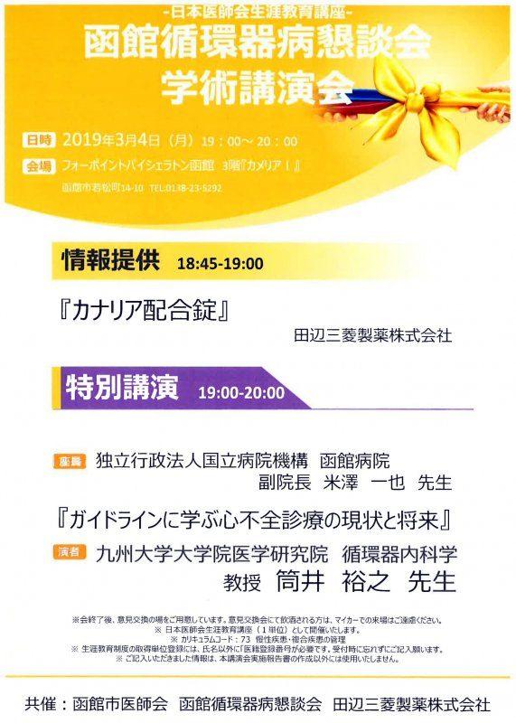 平成31年3月4日(月) 「函館循環器病懇談会」において、米澤副院長座長