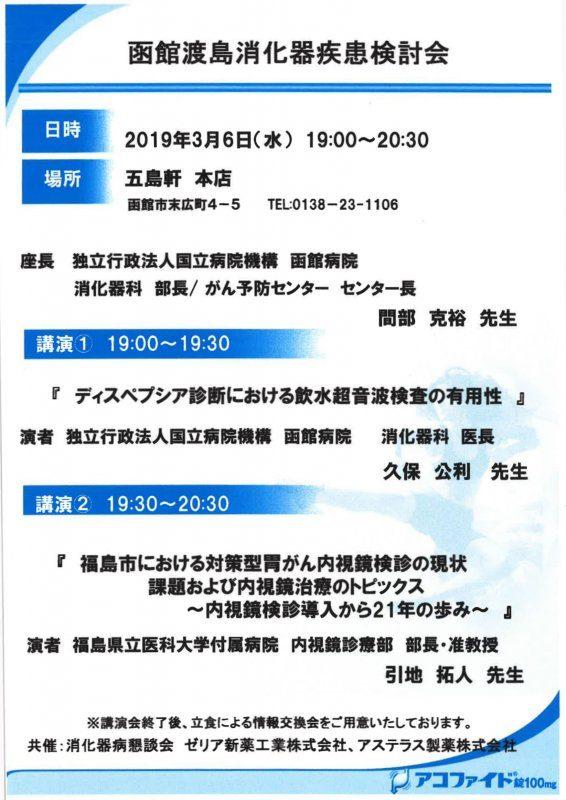 平成31年3月6日(水) 「函館渡島消化器疾患検討会」において、久保消化器科医長が講演