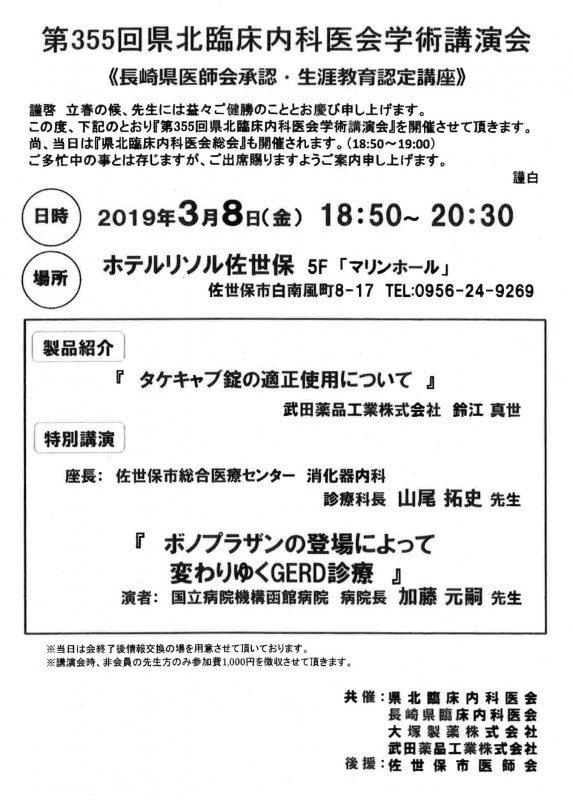平成31年3月8日(金) 「第355回県北臨床内科医会学術講演会」において、加藤院長が講演