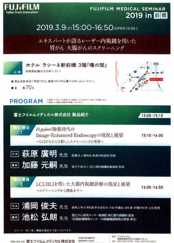 平成31年3月9日(土) 「FUJIFILM MWDICAL SEMINAR 2019 in 前橋」において、加藤院長が講演