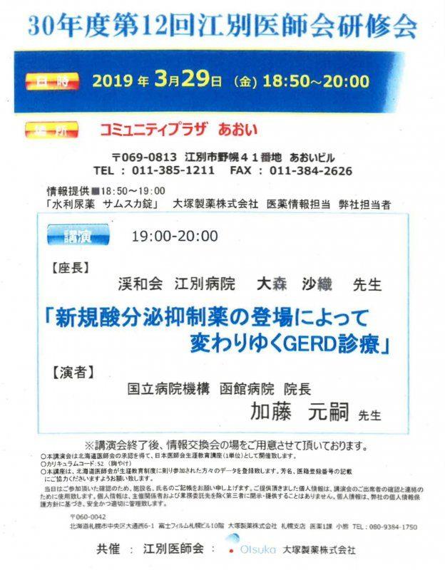 平成31年3月29日(金) 「30年度第12回江別医師会研修会」において、加藤院長が講演