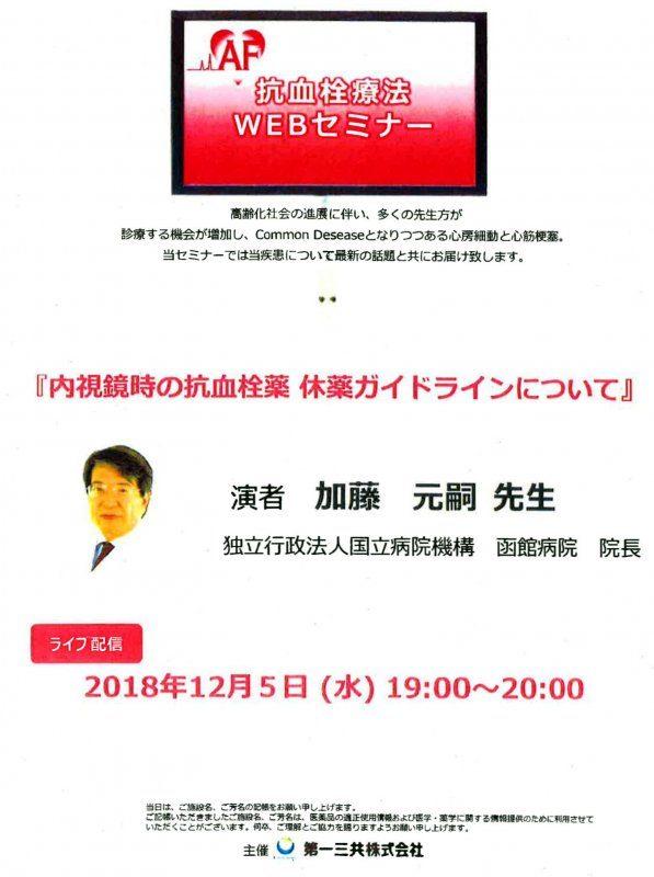 平成30年12月5日(水) 「抗凝固療法 Web セミナー」において、加藤院長が講演