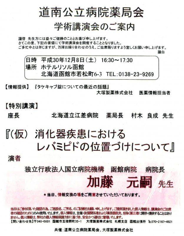 平成30年12月8日(土) 「道南公立病院薬局会学術講演会」において、加藤院長が講演