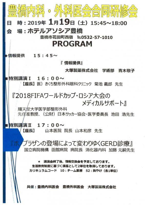 平成31年1月19日(土) 「豊橋内科・外科医合同研修会」において、加藤院長が講演