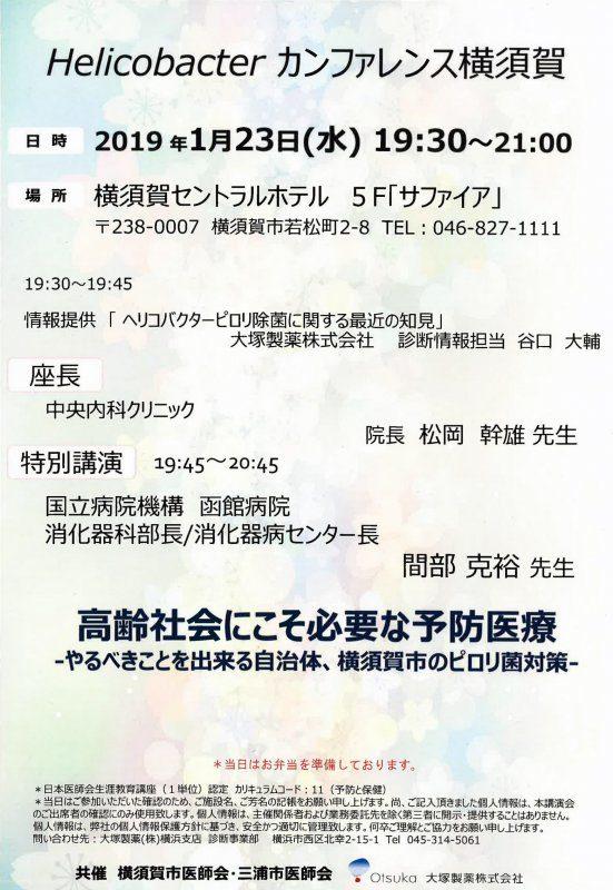 平成31年1月23日(水) 「Helicobacter カンファレンス横須賀」において、間部消化器科部長が講演
