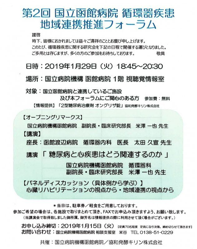 平成31年1月29日(火) 「国立函館病院 循環器疾患地域連携推進フォーラム」において、米澤副院長が講演