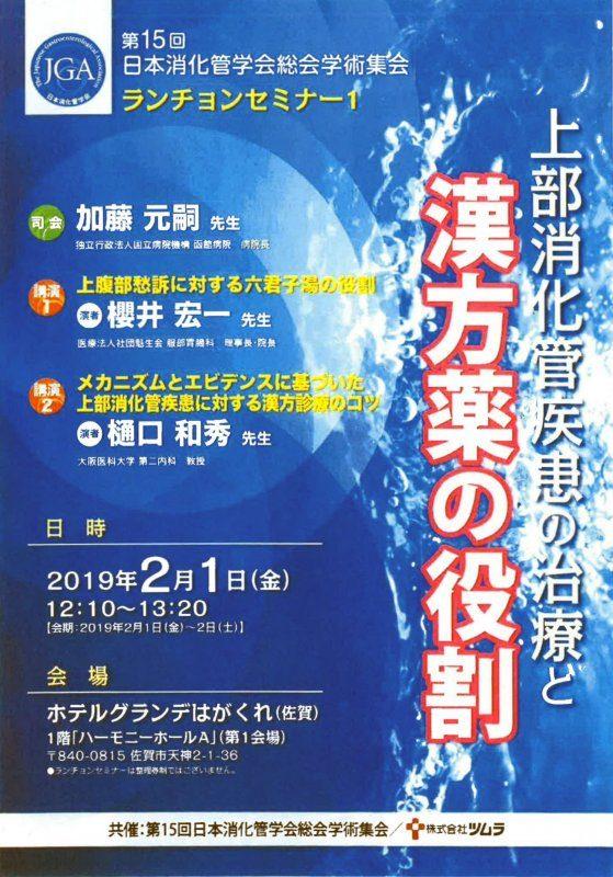 平成31年2月1日(金) 「第15回日本消化管学会総会学術集会ランチョンセミナー」において、加藤院長が司会