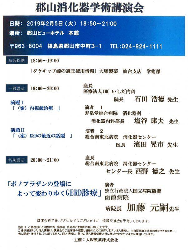 平成31年2月5日(火) 「郡山消化器学術講演会」において、加藤院長が講演