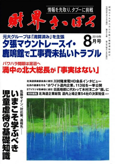 [財界さっぽろ]にて津田桃子医師が連載(2019.7月号 – )