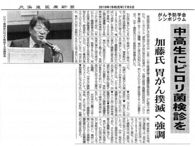 7/5(金)北海道医療新聞に加藤院長の記事が掲載されました