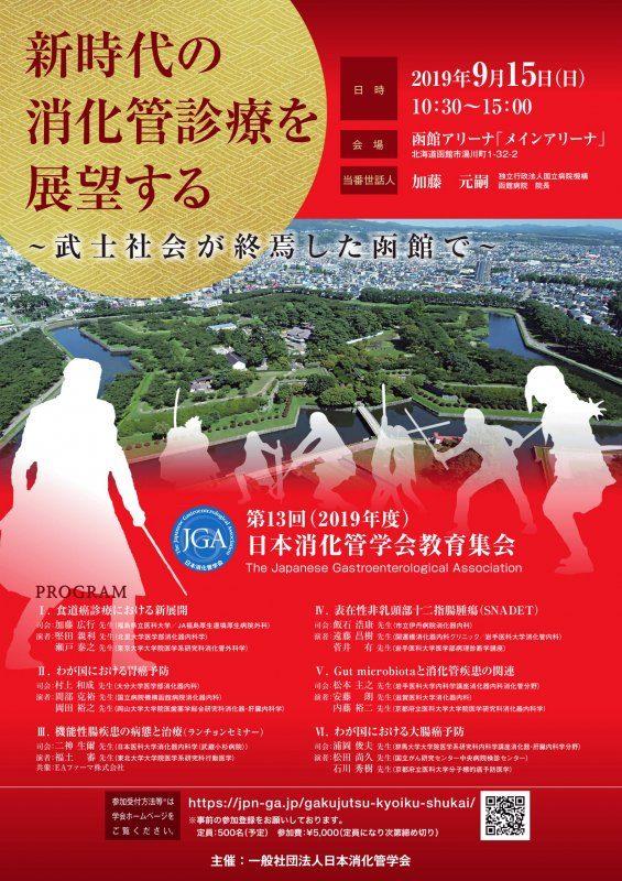 9/15(日)日本消化管学会教育集会が開催されます