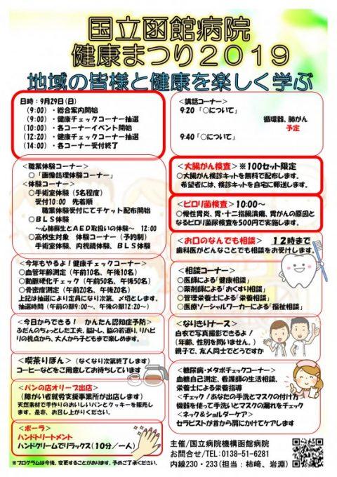 国立函館病院健康まつり2019 ~予防医療で健康と笑顔の暮らしをサポート~ 開催について