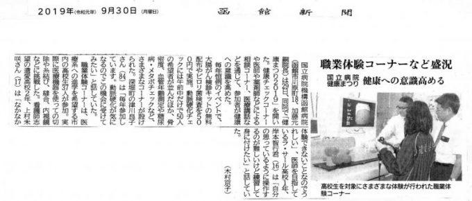 9月30日(月)の函館新聞に9/29の健康まつりの記事が掲載されました