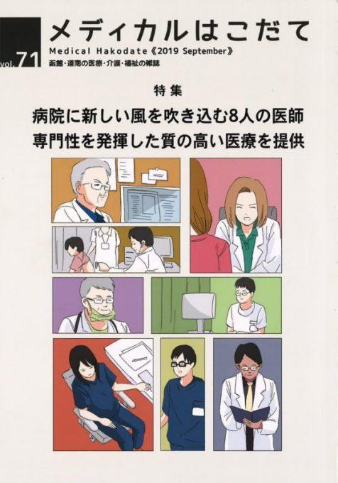 メディカルはこだてvol.71に津田桃子医師の記事が掲載されました。