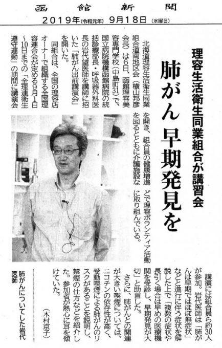 9月18日(水)函館新聞に岩代統括診療部長の記事が掲載されました