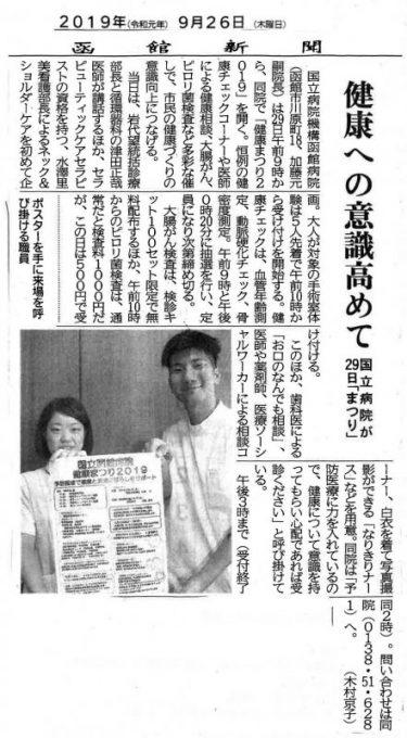 9月26日(木)の函館新聞に当院の記事が掲載されました
