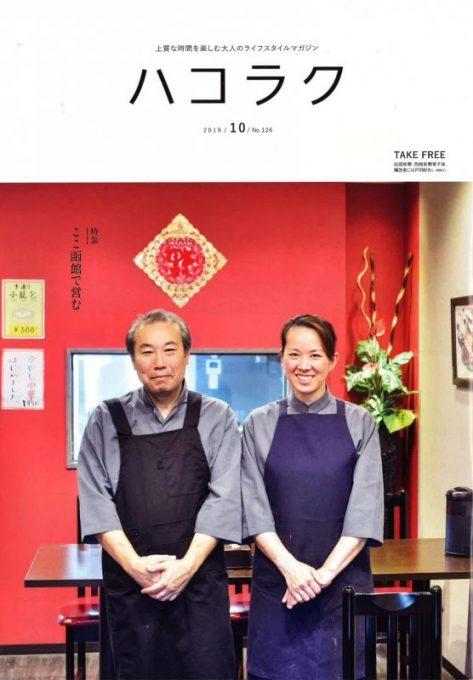 ハコラク2019年10月号に、当院石川主任臨床工学技士の記事が掲載されました