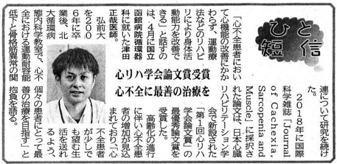 9月13日(金)付の北海道医療新聞のひと短信に津田正哉先生の記事が掲載されました