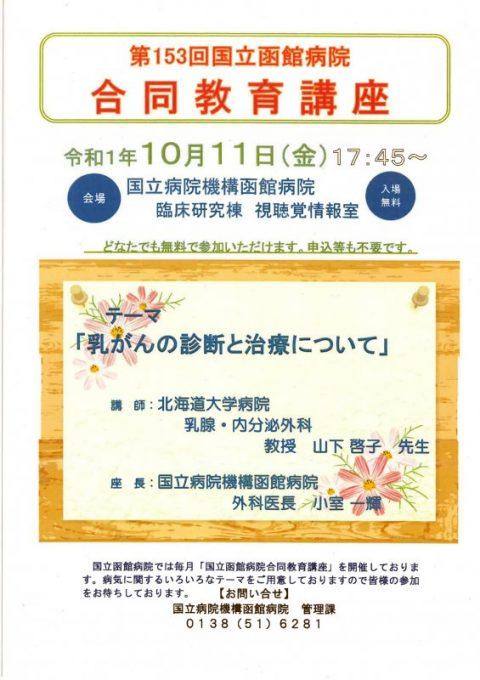 令和元年10月11日(金曜日)合同教育講座が開催されます。