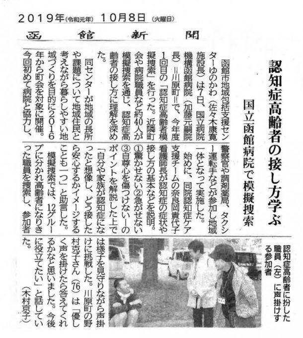 10月8日(火)の函館新聞に「認知症高齢者の模擬捜索」の記事が掲載されました