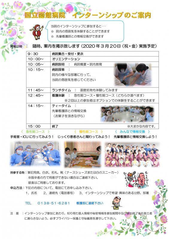 2020年3月20日(祝・金)看護学生インターンシップ開催します!
