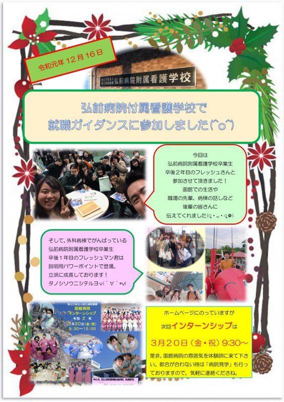 弘前病院附属看護学校の就職ガイダンスにいってきました!
