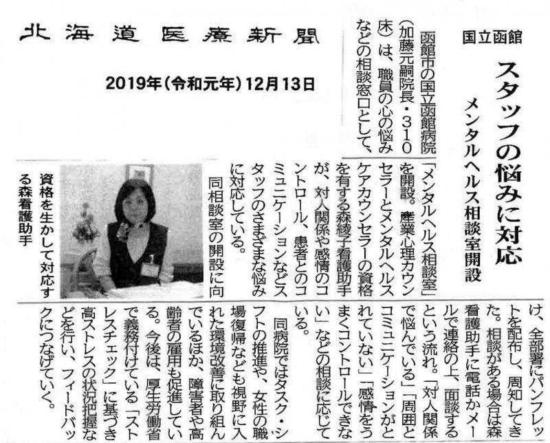 12月13日北海道医療新聞に当院の記事が掲載されました