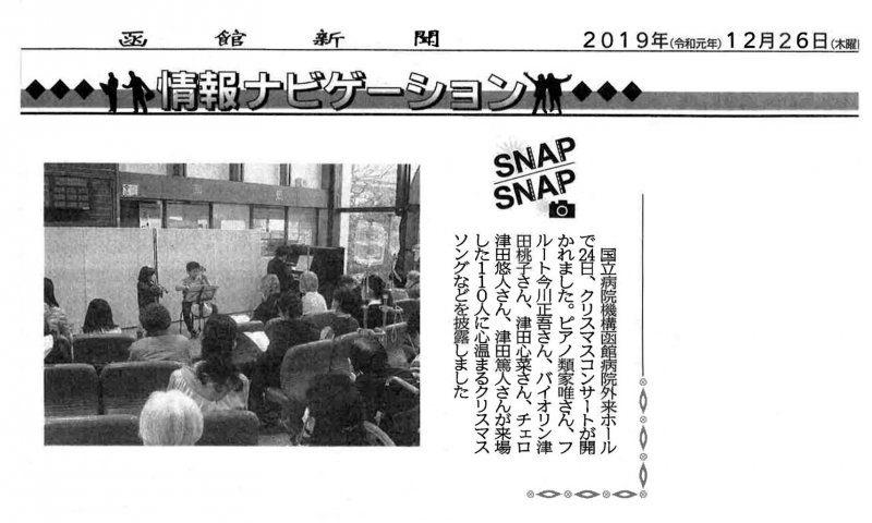 12月26日の函館新聞に当院の記事が掲載されました。
