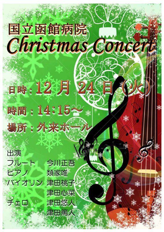 12/24(火)クリスマスコンサートを開催いたします。