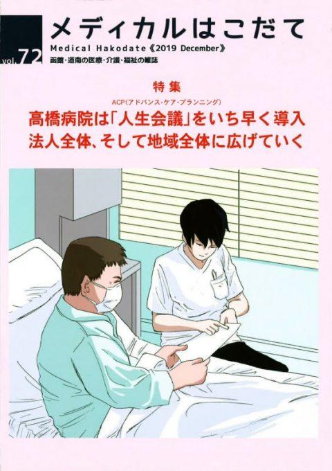 メディカルはこだてvol.72に当院臨床検査技師・小野寺友幸さんの記事が掲載されました。