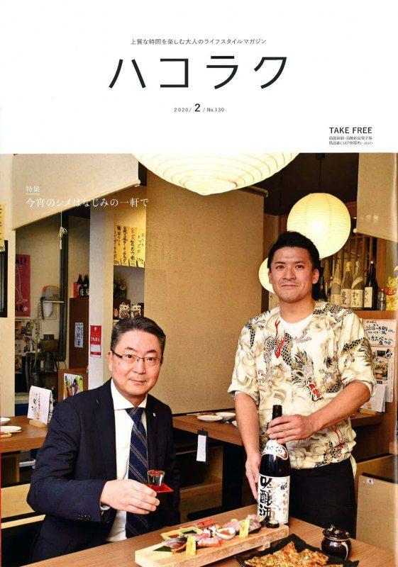 ハコラク2020年2月号に当院副診療放射線技師長 島 勝美さんの記事が掲載されました。
