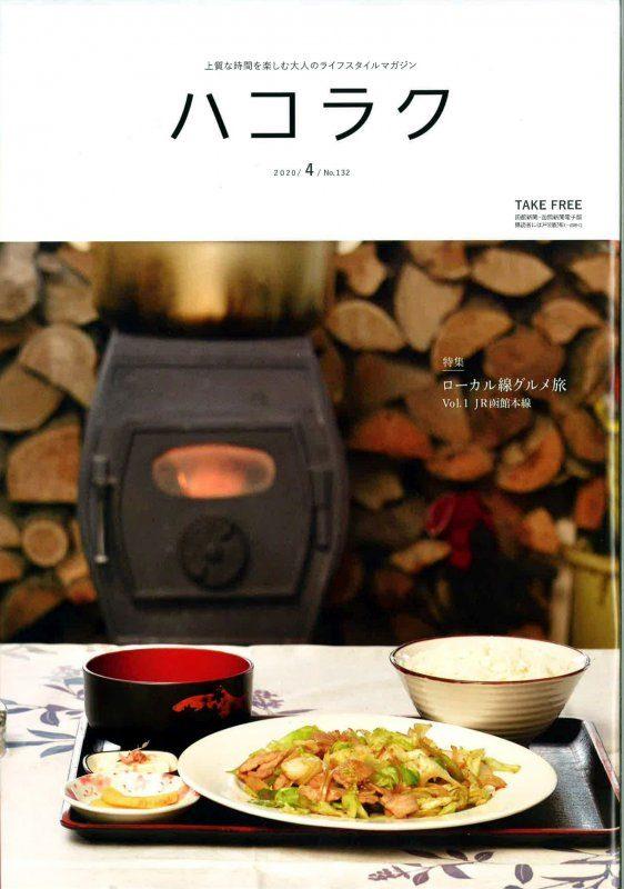 ハコラク2020年4月号に  運動療法主任 畑中紀世彦さんの記事が掲載されました