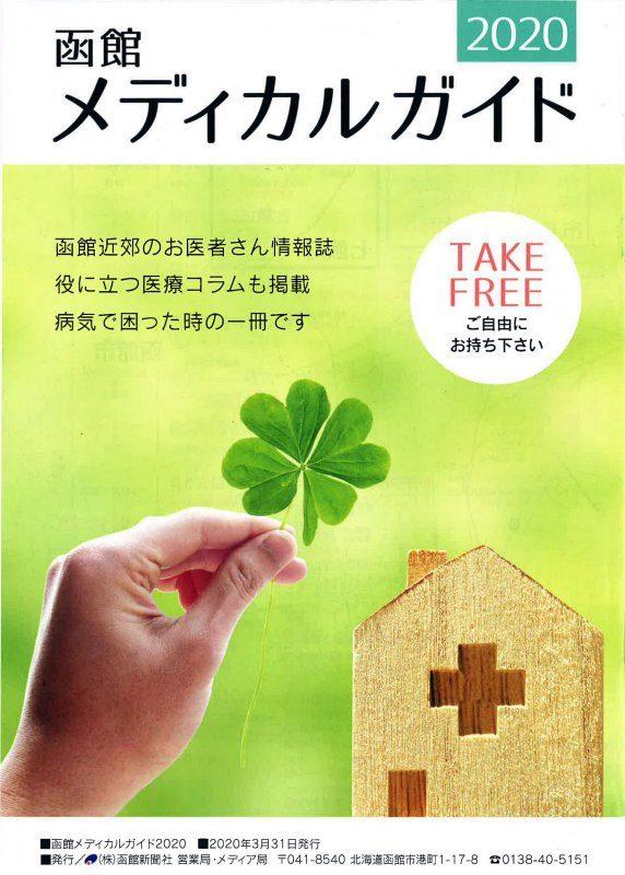 函館メディカルガイド2020に当院が掲載されました。