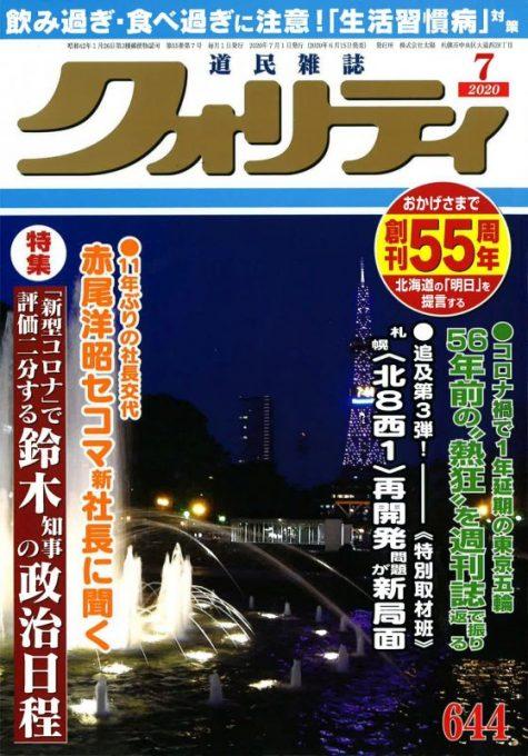 月刊クォリティ7月号に当院の記事が掲載されました。