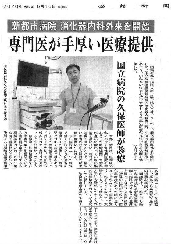 6/16 函館新聞に久保消化器科部長の記事が掲載されました
