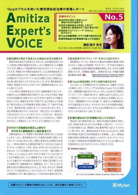 便秘治療薬アミティーザの治療実践レポートに津田桃子先生が掲載されました