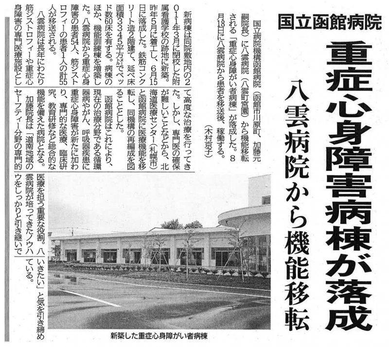 函館新聞に当院、重心病棟落成の記事が掲載されました。