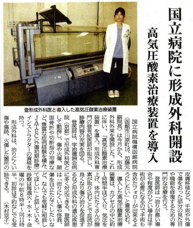 函館新聞に当院形成外科の記事が掲載されました