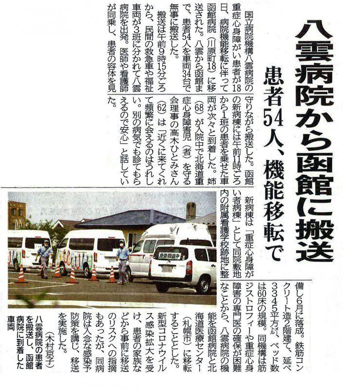 8/19 函館新聞に当院の記事が掲載されました