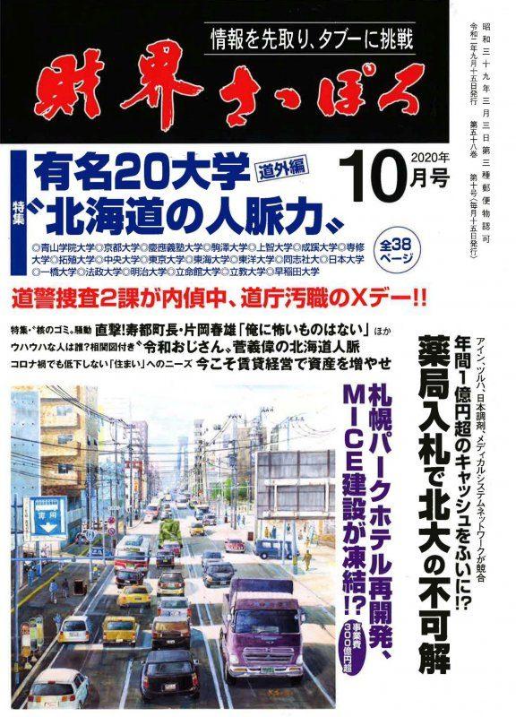 [財界さっぽろ]にて米澤副院長が連載(2020.7月号 – )