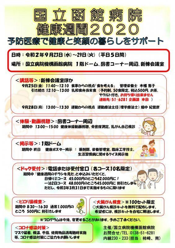 函館病院 健康週間2020の開催について