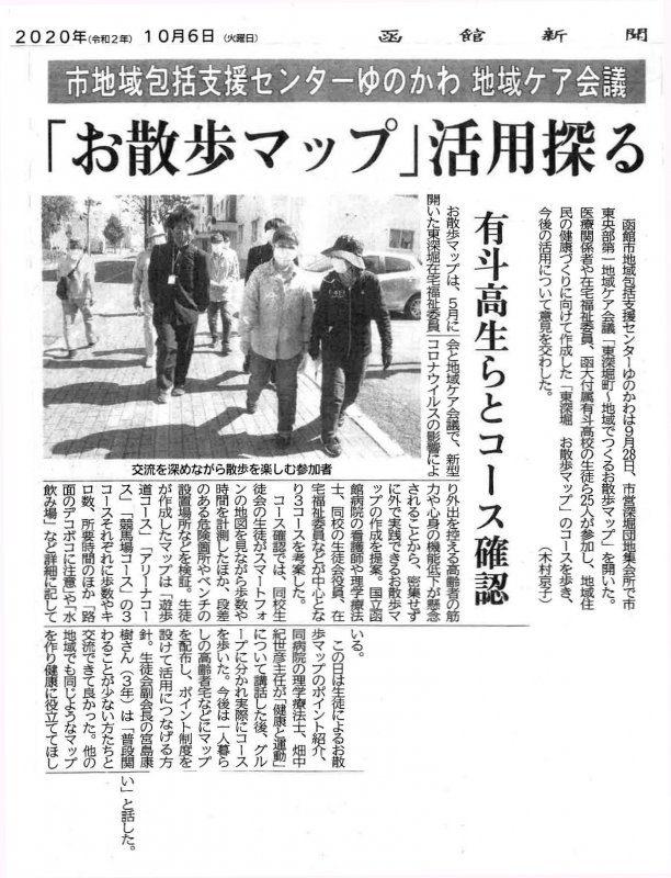 """函館新聞に""""「お散歩マップ」活用探る 有斗高生らとコース確認"""" の記事が掲載されました"""