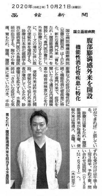 10/21の函館新聞に、当院消化器科の記事が掲載されました。