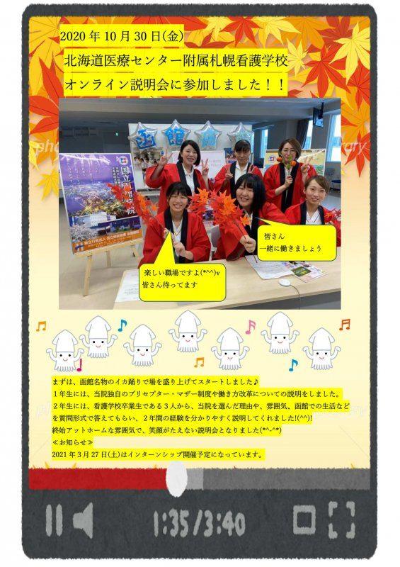 北海道医療センター付属札幌看護学校オンライン説明会に参加しました
