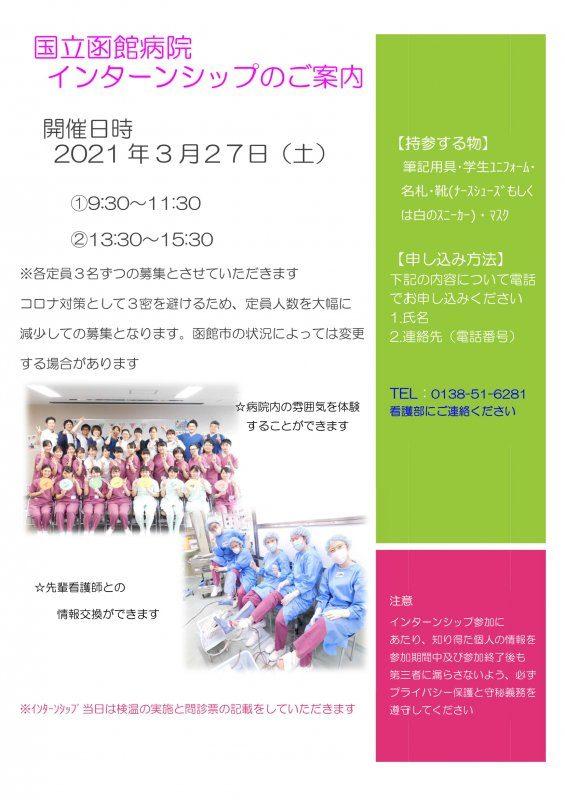 2021/03/27(土)看護部インターンシップのご案内