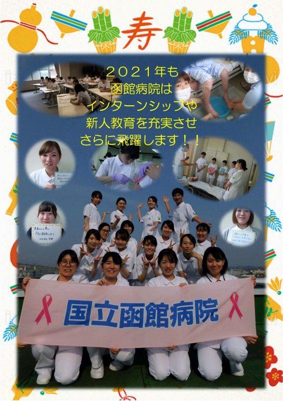 2021年も函館病院のインターンシップや新人教育を充実させ更に飛躍します