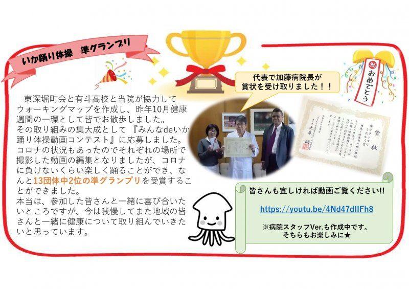 みんなdeいか踊り体操動画コンテストで準グランプリを受賞しました!