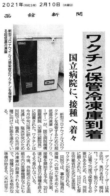 2/10の函館新聞に当院の記事が掲載されました